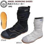 ANGEL エンゼル 先芯入り ブーツ 安全靴 幅広 3E マジック仕様 メンズ 地下足袋生地使用 AMG【QK-vlc】