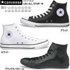 ショッピングコンバース コンバース オールスター レザー ハイカット CONVERSE LEA ALL STAR HI レディース スニーカー メンズ 黒 白