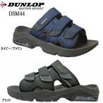 ダンロップ メンズ サンダル スポーツサンダル DSM44