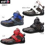 あすつく対応 送料無料 バイク シューズ ライディングシューズ elf エルフ エクサ11 ライディングブーツ EXA11
