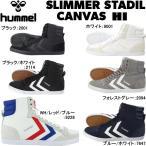 ヒュンメル スニーカー メンズ レディース スリマー スタディール キャンバス hummel SLIMMER STADIL CANVAS HIGH [HM63111K]