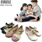 キッズ フォーマルシューズ CIRCLE [TNS200] 取り外しができるリボン付き&チャーム付き! キッズ ジュニア こども フォーマル 女の子 靴 ストラップ kids