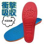 キッズインソール 衝撃吸収 立体型 中敷き 子供用 ジュニア インソール アーチサポート 大きめ靴 長靴 サイズ調整 扁平足矯正