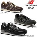 ニューバランス メンズ スニーカー new balance M368 ランニング シューズ 靴【PKPK-14rjhd】●