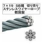 【韓国製】7×19 ステンレスワイヤーロープ5.0mm(切り売り)
