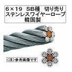 【韓国製】6×19 ステンレスワイヤーロープ4.0mm(切り売り)
