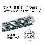 【国産】7×7 ステンレスワイヤーロープ4.0mm(切り売り)