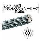 【韓国製】7×7 ステンレスワイヤーロープ4.0mm×200M巻