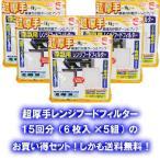 超厚手深型用レンジフードフィルター お買得30枚入!(6枚入×5セット)