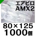 エアピロ AMX2 80mm×125mm 1000個 川上産業 緩衝材 梱