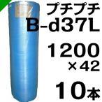 プチプチ ロール B-d37L 1200mm×42M 10本 川上産業 緩衝材 梱包材 ( ダイエットプチ エアキャップ エアパッキン エアクッション ) 送料無料