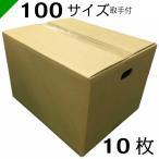 ダンボール 段ボール 100サイズ 取っ手付き 37cm×30cm×26cm 10枚 高品質 日本製 高強度 ( ダンボール箱 発送 収納 保管 梱包 引越し だんぼーる ) 送料無料
