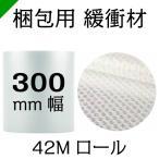 プチプチ ロール 幅300mm×42M 1巻 川上産業 ぷちぷち