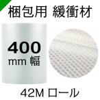 プチプチ ロール 幅400mm×42M 1巻 川上産業 ぷちぷち