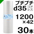 プチプチ ロール d35 コアレス 1200mm×42M 30本 川上産業 緩衝材 梱包材 ( ダイエットプチ エアキャップ エアパッキン エアクッション ) 送料無料