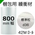 プチプチ d36 800mm×42M 1巻