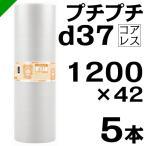 プチプチ ロール d37 コアレス 1200mm×42M 5本 川上産業 緩衝材 梱包材 ( ダイエットプチ エアキャップ エアパッキン エアクッション ) 送料無料