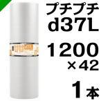 プチプチ ロール d37L 1200mm×42M 1本 川上産業 緩衝