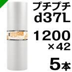 プチプチ ロール d37L 1200mm×42M 5本 川上産業 緩衝材 梱包材 ( ダイエットプチ エアキャップ エアパッキン エアクッション ) 送料無料