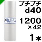 プチプチ ロール d40 1200mm×42M 1本 川上産業 緩衝材