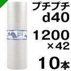 プチプチ ロール d40 1200mm×42M 10本 川上産業 緩衝
