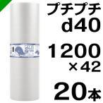 プチプチ ロール d40 1200mm×42M 20本 川上産業 緩衝材 梱包材 ( ダイエットプチ エアキャップ エアパッキン エアクッション ) 送料無料