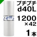 プチプチ ロール d40L 1200mm×42M 1本 川上産業 緩衝