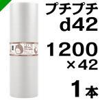 プチプチ ロール d42 1200mm×42M 1本 川上産業 緩衝材 梱包材 ( ダイエットプチ エアキャップ エアパッキン エアクッション ) 送料無料