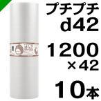 プチプチ ロール d42 1200mm×42M 10本 川上産業 緩衝材 梱包材 ( ダイエットプチ エアキャップ エアパッキン エアクッション ) 送料無料