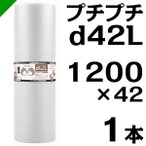 プチプチ ロール d42L 1200mm×42M 1本 川上産業 緩衝材 梱包材 ( ダイエットプチ エアキャップ エアパッキン エアクッション ) 送料無料