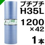 プチプチ ロール エコハーモニー H35L 1200mm×42M 1本 川上産業 緩衝材 梱包材 ( ダイエットプチ エアキャップ エアパッキン エアクッション ) 送料無料