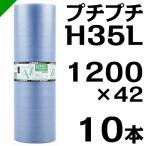 プチプチ ロール エコハーモニー H35L 1200mm×42M 10