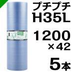 プチプチ ロール エコハーモニー H35L 1200mm×42M 5本