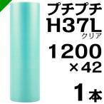 プチプチ ロール エコハーモニー H37L クリア 1200mm×42M 1本 川上産業 緩衝材 梱包材 ( ぷちぷち エアキャップ エアパッキン エアクッション ) 送料無料
