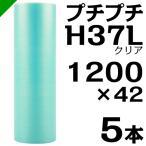 プチプチ ロール エコハーモニー H37L クリア 1200mm×42M 5本 川上産業 緩衝材 梱包材 ( ぷちぷち エアキャップ エアパッキン エアクッション ) 送料無料