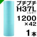 プチプチ ロール エコハーモニー H37L ミルキー 1200mm×42M 1本 川上産業 緩衝材 梱包材 ( ぷちぷち エアキャップ エアパッキン ) 送料無料