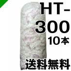ハイタッチD HT-300 10本 イージェイ ( バラ緩衝材 梱包 発送 引越 梱包材 緩衝材 包装資材 梱包資材 )