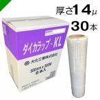 ストレッチフィルム ダイカラップKL 14ミクロン×500mm×300M 5ケース 30本 ( 梱包材 緩衝材 包装資材 梱包資材 発送 ラップ ストレッチフィルム ダイカラップ )