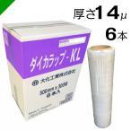 ストレッチフィルム ダイカラップKL 14ミクロン×500mm×300M 1ケース 6本 ( 梱包材 緩衝材 包装資材 梱包資材 発送 ラップ ストレッチフィルム ダイカラップ )