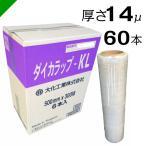 ストレッチフィルム ダイカラップKL 14ミクロン×500mm×300M 10ケース 60本 ( 梱包材 緩衝材 包装資材 梱包資材 発送 ストレッチフィルム ダイカラップ )