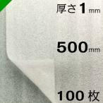 ミナフォーム カット #110 厚さ1mm×500mm×500mm 100枚 酒井化学 緩衝材 梱包材 ( ミラマット ライトロン ) 送料無料
