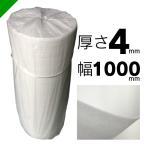 ミナフォーム ロール #140 厚さ4mm×1000mm×75M 1本 酒井化学 緩衝材 梱包材 ( ミラマット ライトロン ) 送料無料