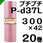 プチプチ ロール P-d37L 300mm×42M 20巻 川上産業 緩衝材 梱包材 ( ダイエットプチ エアキャップ エアパッキン エアクッション ) 送料無料