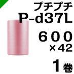 プチプチ P-d37L 600mm×42M 1巻