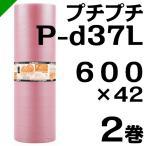プチプチ ロール P-d37L 600mm×42M 2巻 川上産業 緩衝材 梱包材 ( ダイエットプチ エアキャップ エアパッキン エアクッション ) 送料無料