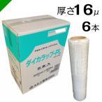 ストレッチフィルム ダイカラップPL 16ミクロン×500mm×300M 1ケース 6本 ( 梱包材 緩衝材 包装資材 梱包資材 発送 ラップ ストレッチフィルム ダイカラップ )