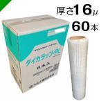 ストレッチフィルム ダイカラップPL 16ミクロン×500mm×300M 10ケース 60本 ( 梱包材 緩衝材 包装資材 梱包資材 発送 ストレッチフィルム ダイカラップ )