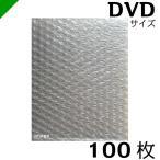 プチプチ袋 DVDサイズ 225mm×155mm+60mm 100枚 川上産業 緩衝材 梱包材 ( ぷちぷち袋 エアキャップ袋 エアパッキン袋 エアクッション袋 ) 送料無料
