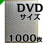 プチプチ袋 DVDサイズ 225mm×155mm+60mm 1000枚 川上産業 緩衝材 梱包材 ( ぷちぷち袋 エアキャップ袋 エアパッキン袋 エアクッション袋 ) 送料無料