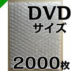 プチプチ袋 DVDサイズ 225mm×155mm+60mm 2000枚 川上産業 緩衝材 梱包材 ( ぷちぷち袋 エアキャップ袋 エアパッキン袋 エアクッション袋 ) 送料無料